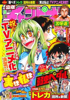 週刊少年チャンピオン9号。「実は私は」が表紙と巻頭カラーにて登場した。