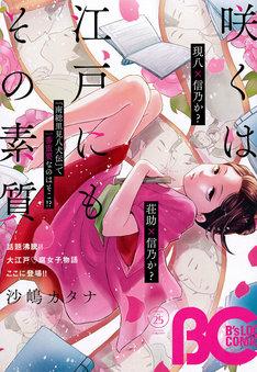 B's-LOG COMIC Vol.25表紙は「咲くは江戸にもその素質」が飾っている。
