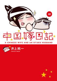 井上純弌「中国嫁日記」4巻