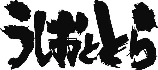 アニメ「うしおととら」ロゴ (c)藤田和日郎・小学館/うしおととら製作委員会