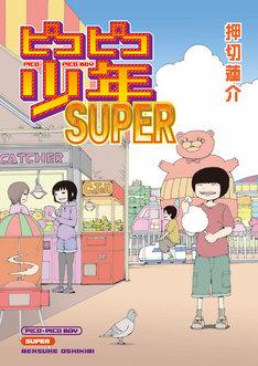 「ピコピコ少年SUPER」