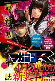 本日発売の月刊少年マガジン3月号に掲載された、少年マガジンRの告知ページ。
