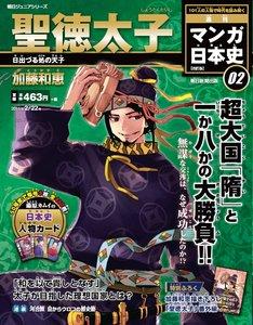 「週刊マンガ日本史 改訂版」第2号