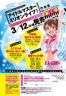 ゲッサン3月号に掲載された、「アイドルマスター ミリオンライブ!」1巻のPRページ。