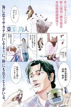亘一茂の短期集中連載「東京釣人」1ページ目。 (c)亘一茂/講談社