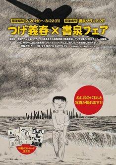 「つげ義春×書泉フェア」ポスター