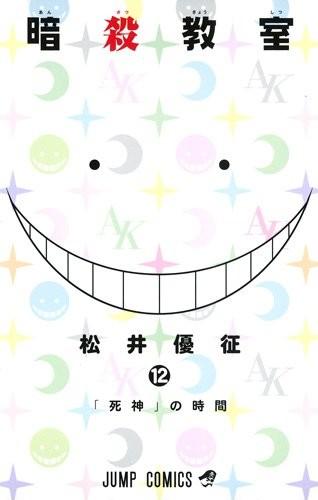 松井優征「暗殺教室」12巻