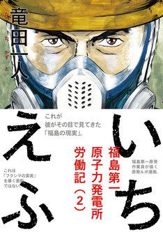竜田一人「いちえふ ~福島第一原子力発電所労働記~」2巻