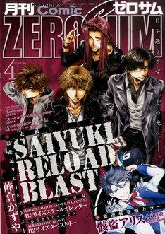 月刊コミックZERO-SUM4月号
