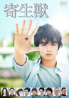 「寄生獣」DVD通常版ジャケット (c) 2015 映画「寄生獣」製作委員会