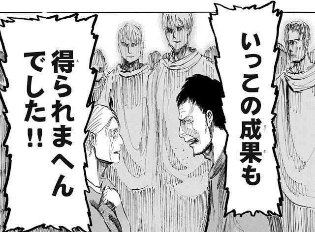 「進撃の巨人」の関西弁版1巻より。