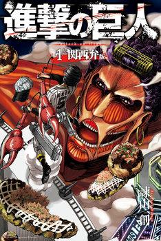 「進撃の巨人」の関西弁版1巻の表紙。
