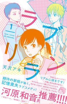 天沢アキ「ラブリラン」1巻