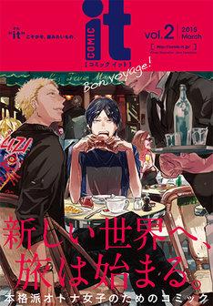 COMIC it Vol.2の表紙は、たらちねジョン「グッドナイト、アイラブユー」が飾った。