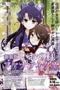 本日発売のコミック百合姫5月号に掲載された、「いおの様ファナティクス」新装版の告知ページ。