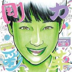剛力彩芽の1stアルバム「剛力彩芽」初回生産限定盤B Typeのジャケット。