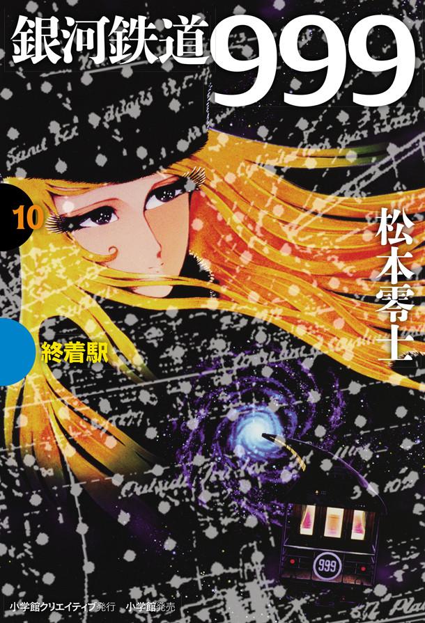 GAMANGA BOOKS版「銀河鉄道999」最終10巻。