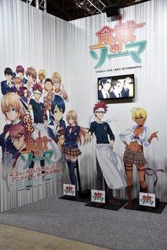 「AnimeJapan 2015」会場の「食戟のソーマ」展示風景。