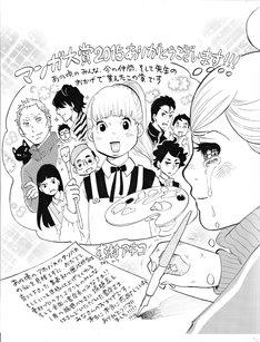 東村アキコによる受賞記念イラスト。