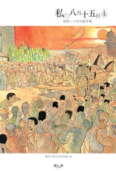 復刊版第1弾「私の八月十五日(1)昭和二十年の絵手紙」。