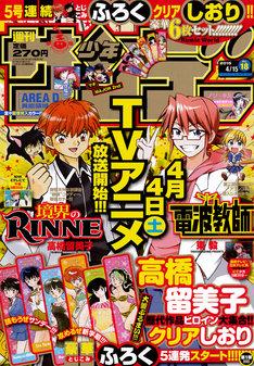 週刊少年サンデー19号。4月4日からTVアニメが放映される「境界のRINNE」と「電波教師」が表紙を飾った。