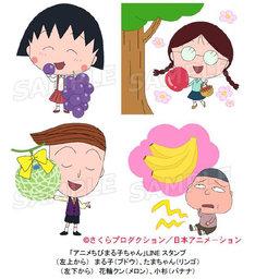 アニメちびまる子ちゃんlineアカウントまる子らのスタンプ無料配布