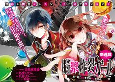 「脳漿炸裂ガール」カット(C)2012 kitty publishing inc.