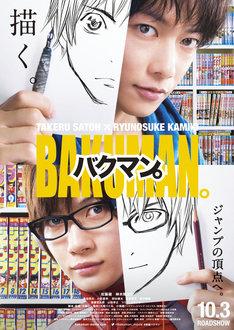 「バクマン。」ティザービジュアル (c)2015 映画「バクマン。」製作委員会