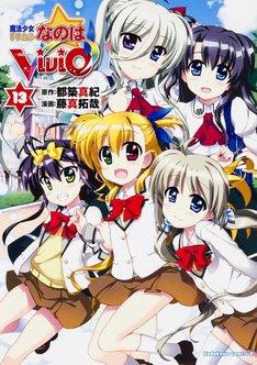 発売中の「魔法少女リリカルなのはViVid」13巻。