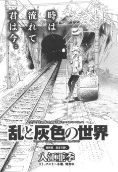 入江亜季「乱と灰色の世界」最終回の扉ページ。
