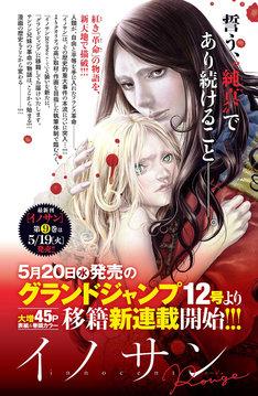週刊ヤングジャンプ20号に掲載された「イノサン」移籍の告知。(c)坂本眞一/ヤングジャンプ/集英社