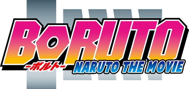 「BORUTO-NARUTO THE MOVIE-」のロゴ。(c)岸本斉史 スコット/集英社・テレビ東京・ぴえろ (c)劇場版BORUTO製作委員会 2015