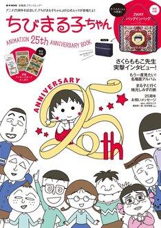 「ちびまる子ちゃん ANIMATION 25th ANNIVERSARY BOOK」