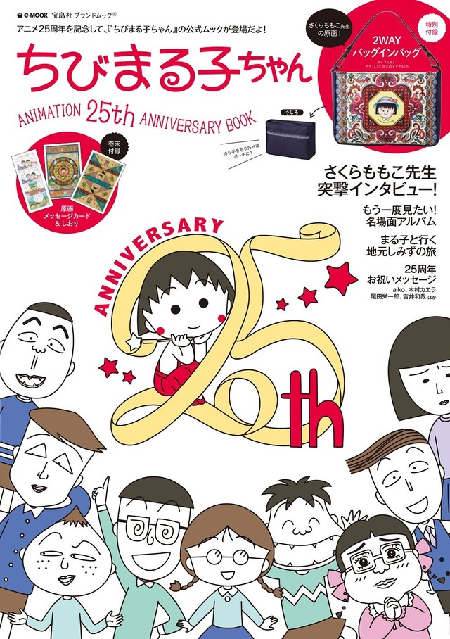 「ちびまる子ちゃん ANIMATION 25th ANNIVERSARY BOOK」