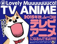 「いとしのムーコ」TVアニメ化告知画像。