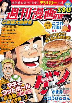 週刊漫画TIMES5月8・15日合併号