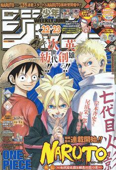 週刊少年ジャンプ22・23合併号