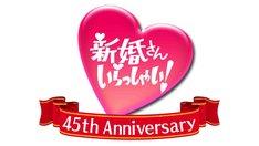 「新婚さんいらっしゃい!」ロゴ (c)ABC