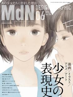 月刊MdN6月号