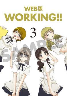 「WEB版 WORKING!!」3巻のイメージ画像 ※実際の表紙とは異なる。