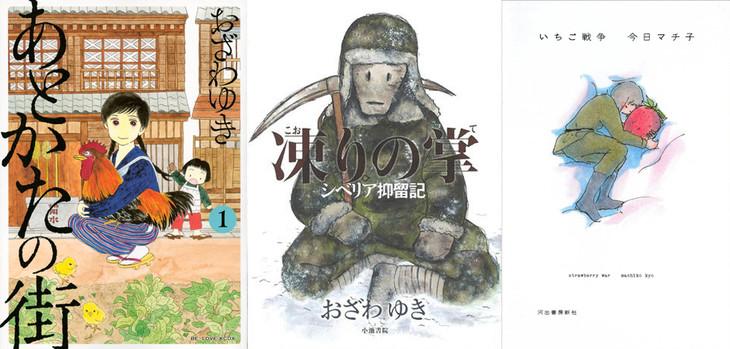 (左から)おざわゆき「あとかたの街」1巻、「凍りの掌 シベリア抑留記」、今日マチ子「いちご戦争」。