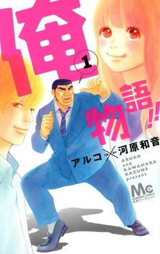 「俺物語!!」1巻