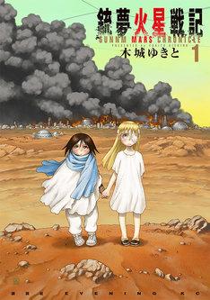 「銃夢火星戦記」1巻