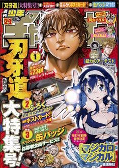 週刊少年チャンピオン24号