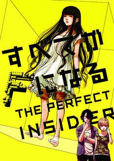 「すべてがFになる THE PERFECT INSIDER」キービジュアル (c)森博嗣・講談社/「すべてがFになる」製作委員会