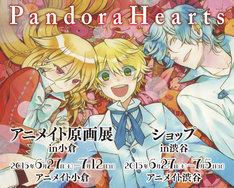 「PandoraHearts」原画展&ショップの告知ビジュアル。