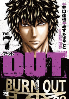 「OUT」7巻