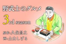 「漫画版 野武士のグルメ」3rdシーズンのアイコン。