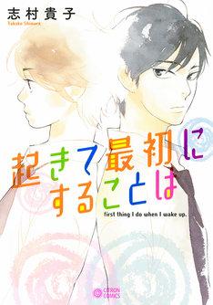 志村貴子「起きて最初にすることは」
