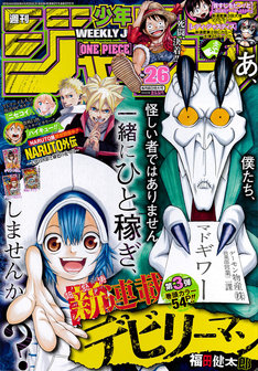 週刊少年ジャンプ26号